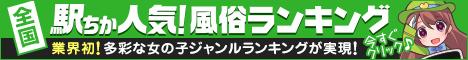 埼玉でデリヘル遊びなら[駅ちか]