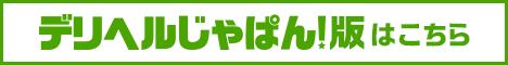 西川口淑女館店舗詳細【デリヘルじゃぱん】