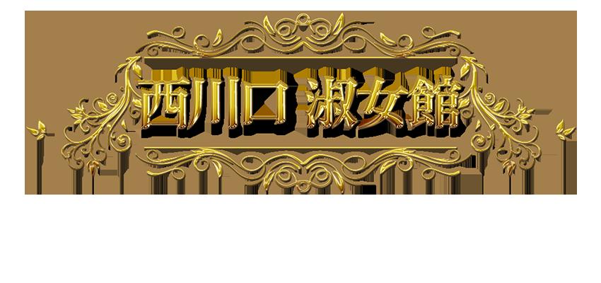 埼玉県・西川口の人妻熟女風俗店!デリヘル【西川口淑女館】